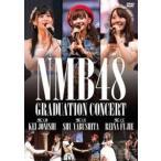 NMB48 GRADUATION CONCERT 〜KEI JONISHI/SHU YABUSHITA/REINA FUJIE〜 DVD