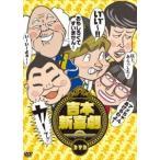 吉本新喜劇DVD-い″い″〜!カーッ!おもしろくてすいません!いーいーよぉ〜!アメちゃんあげるわよ!以上、あらっした!- [DVD]