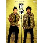 2丁拳銃/百式2007 DVD