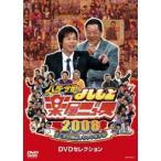 八方・今田のよしもと楽屋ニュース2008 生で全部暴露しちゃいますSP DVDセレクション DVD