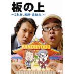 矢野・兵動/板の上〜これが、矢野・兵動だ!〜 DVD