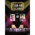 兵動・小籔のおしゃべり一本勝負 其の壱 DVD