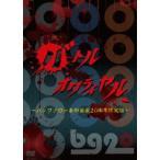 バッファロー吾郎/バトルオワライヤル 〜バッファロー吾郎 芸歴20周年記念〜 DVD