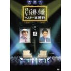 兵動・小籔のおしゃべり一本勝負 其の弐 DVD