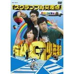 GAG少年楽団/スクランブル交差点 DVD