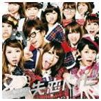 藤森慎吾とあやまんJAPAN/失恋ベイビー CD