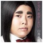 白鳥美麗/ピカル 恋がしたい(初回限定盤/CD+DVD) CD