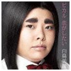 白鳥美麗/ピカル 恋がしたい(通常盤) CD