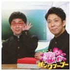 パンクブーブー/恋のパンクブーブー CD