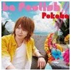 ぽこた / be foolish///(初回限定盤B) [CD]