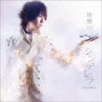 ぽこた / 暗闇のシンデレラ(初回盤/Type B) [CD]