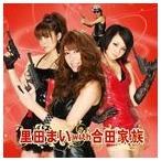 里田まい with 合田家族/里田まい with 合田家族(初回盤B/CD+DVD ※プロモーションビデオ+LIVE映像収録) CD