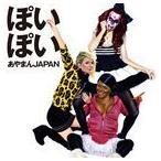 あやまんJAPAN/ぽいぽい(CD+DVD) CD