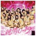 NMB48/純情U-19(Type-B/CD+DVD ※「右へ曲がれ」ミュージックビデオ他収録) CD