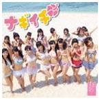 NMB48/ナギイチ(Type-B/CD+DVD ※「僕がもう少し大胆なら/紅組」ミュージックビデオ収録) CD