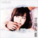 NMB48 / 甘噛み姫(Type-C/CD+DVD) [CD]