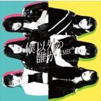NMB48/僕以外の誰か(Type-B/CD+DVD) CD