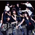 NMB48/僕以外の誰か(Type-C/CD+DVD) CD