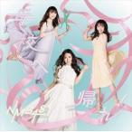NMB48 / 母校へ帰れ!(通常盤Type-A/CD+DVD) [CD]画像