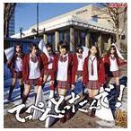 てっぺんとったんで!(Type-N/CD+DVD ※NMB48 近畿コンサートツアー 〜みなさん、ちゃぷちゃぷしましょ〜@2012年8月21日オ... CD