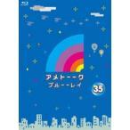 アメトーーク!ブルーーレイ35 Blu-ray