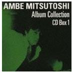 あんべ光俊/あんべ光俊アルバムコレクションBOX vol.I CD