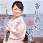 木村八重美 / 香川高松恋物語 [CD]