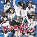 アフィリア・サーガ / Never say Never(通常盤B) [CD]