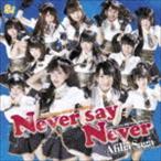 アフィリア・サーガ / Never say Never(通常盤C) [CD]
