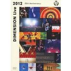 DIMENSION/LIVE DVD DIMENSION Live 2012 〜20th Anniversary〜 DVD