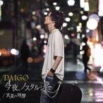DAIGO / 今夜、ノスタルジアで/真夏の残響(初回限定盤B/CD+DVD) [CD]