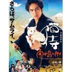 劇場版「猫侍 南の島へ行く」【DVD】 DVD