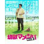 劇場版 幼獣マメシバ 望郷篇 DVD