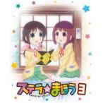 ステラのまほう 第3巻【DVD】 DVD