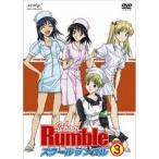 スクールランブル Vol.3 [DVD]