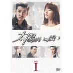太陽がいっぱい DVD-BOX I [DVD]