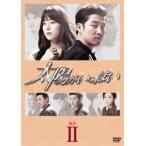 太陽がいっぱい DVD-BOX II [DVD]