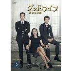 グッドワイフ〜彼女の決断〜 DVD-BOX I [DVD]