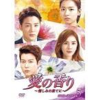 愛の香り〜憎しみの果てに〜 DVD-BOX V DVD
