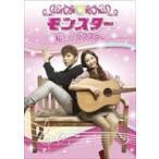 モンスター〜私だけのラブスター〜 DVD-BOXI DVD