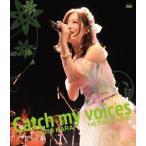 原由実1stソロライブ Catch my voices【Blu-ray】 [Blu-ray]