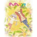 のんのんびより りぴーと 第5巻【Blu-ray】 Blu-ray