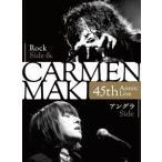 カルメン・マキ/CARMEN MAKI 45th Anniv. Live 〜Rock Side & アングラSide〜(2DVD+CD) DVD