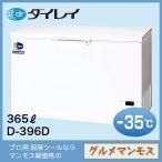 ダイレイ スーパーフリーザー〈D-396D〉