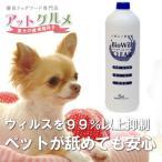 ペット用除菌・消臭スプレー バイオウィルクリア 詰替ボトル(1L)