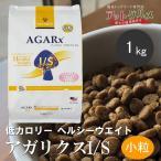 【アーテミス】 アガリクスI/S ヘルシーウエイト(1kg)