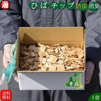青森ひば ヒバチップ 送料無料 1倍箱入り 横25×縦15.5×高さ11(cm) 約500g 約4.2L  消臭 抗菌 虫よけ 虫除け ウッドチップ ドックラン
