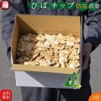 青森ひば ヒバチップ 送料無料 2倍箱入り 横32.5×縦24×高さ15.5(cm) 約1.8kg 約12L  消臭 抗菌 虫よけ 虫除け ウッドチップ ドックラン