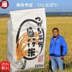 米 お米 10kg ひとめぼれ 送料無料 青森県産 一等米 選べる精米