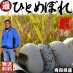 米 お米 お米 2合 うるち米 新米 白米 玄米 一等米 青森県産米